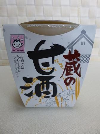 蔵の甘酒4