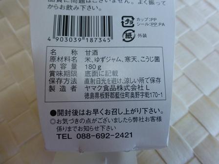 蔵の甘酒15