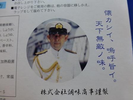 よこすか海軍カレー5