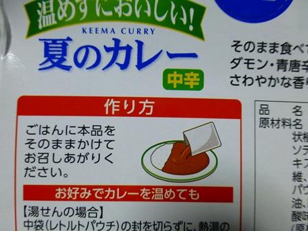 温めずにおいしい夏のカレー (3)