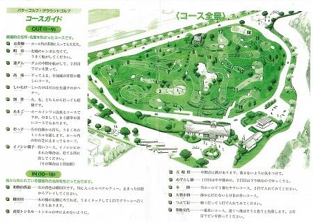 スメールパターゴルフ6