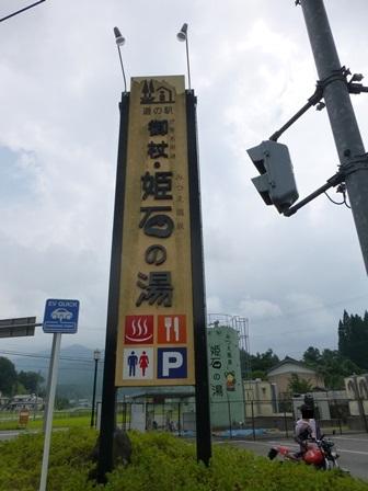 伊勢本街道御杖2