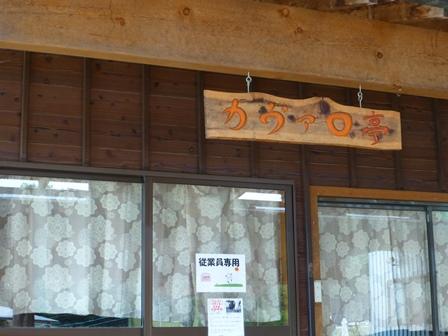 山田牧場31