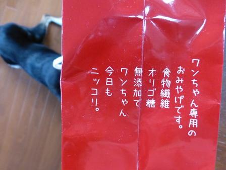 ワンちゃん専用クッキーヨーグルト味 (4)