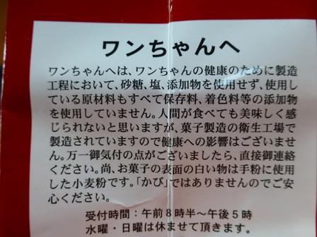 ワンちゃん専用クッキーヨーグルト味 (6)