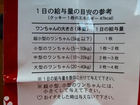 ワンちゃん専用クッキーヨーグルト味 (7)