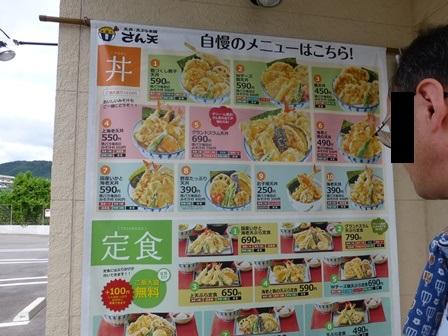 天丼天ぷら本舗 3