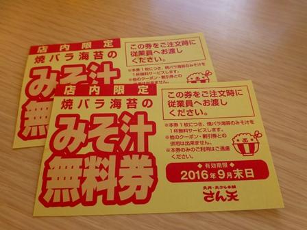 天丼天ぷら本舗 7