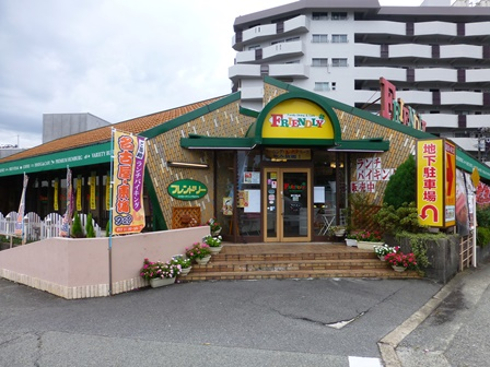 フレンドリー名古屋・東海5
