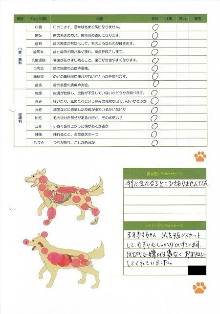フレンドリー名古屋・東海28