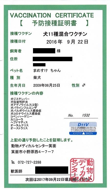 フレンドリー名古屋・東海29