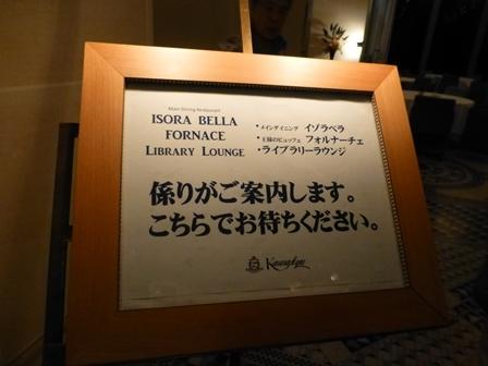 ホテル川久夕食1