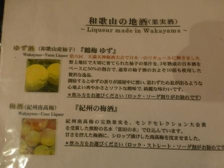 ホテル川久夕食6