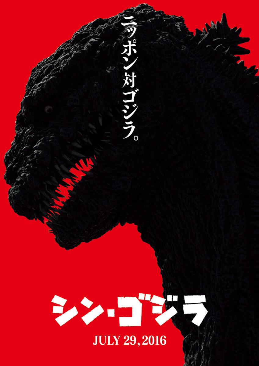 gojiraimg_visual_jp.jpg