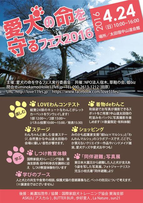 愛犬の命を守るフェス in みのかも 中山道太田宿ポスター表