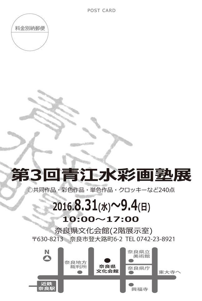 青江塾展B