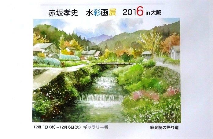 赤坂孝史大阪個展2016a