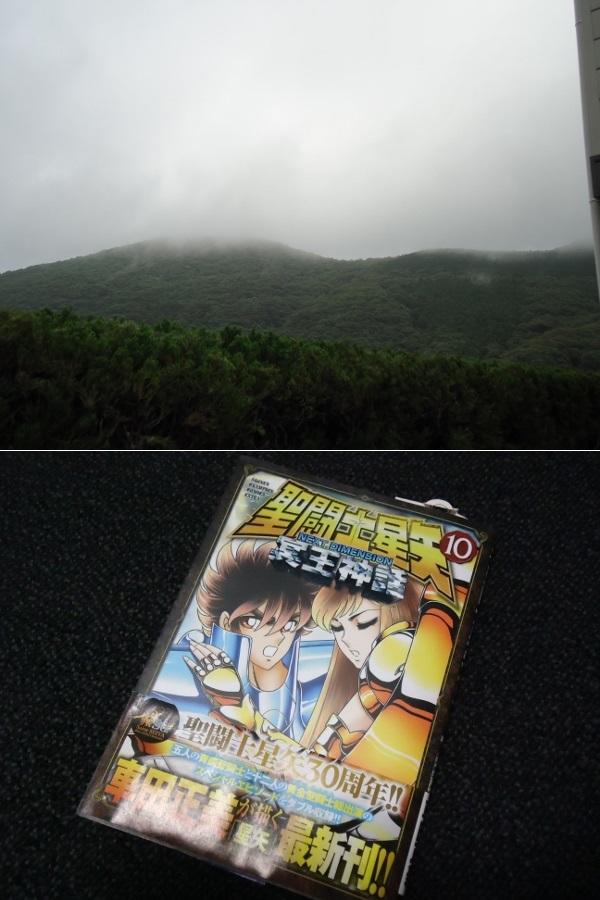 二輪車日記|天気が悪いので星矢ND10巻買ってきた 若干ネタバレ注意