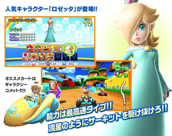 Rosalina-Mario-Kart-Arcade-GP-DX.png