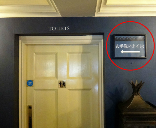 s834-1スワンホテルのトイレ表示
