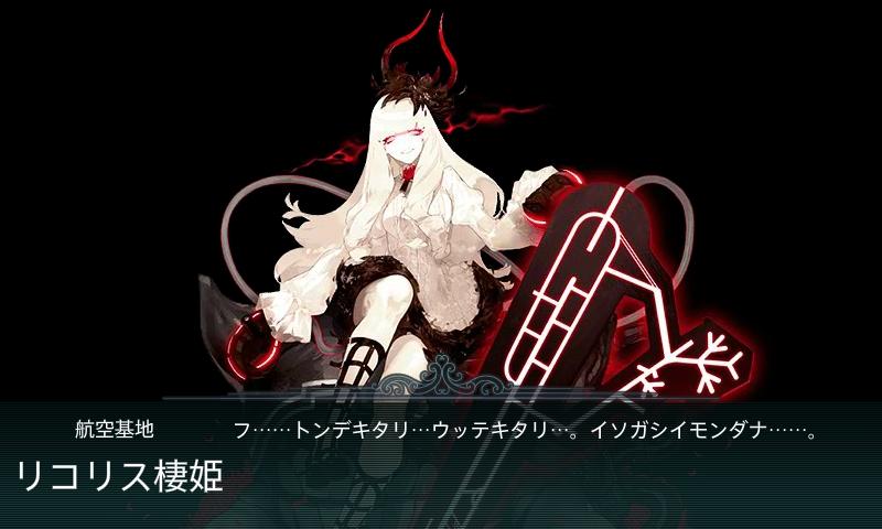 リコリス棲姫