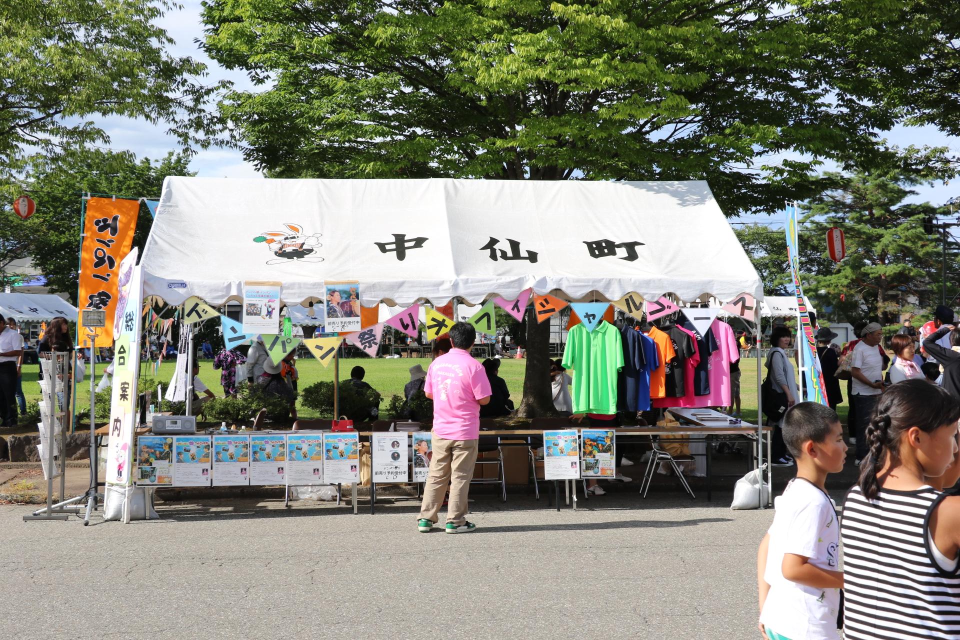 11ドンパン祭りオフィシャルブース