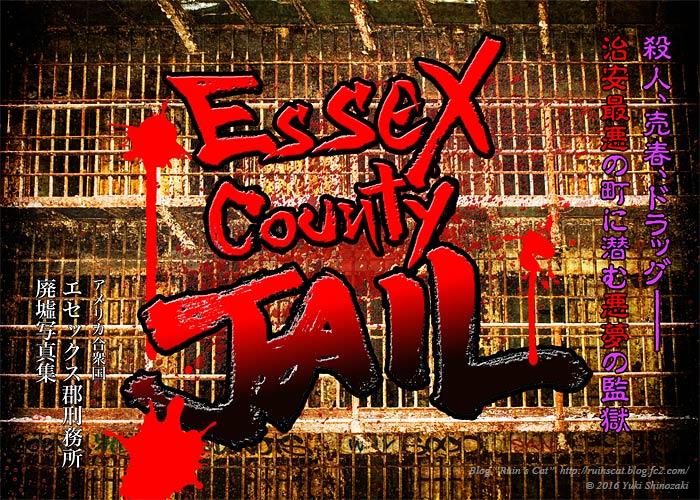 エセックス郡刑務所 廃墟写真集_表紙