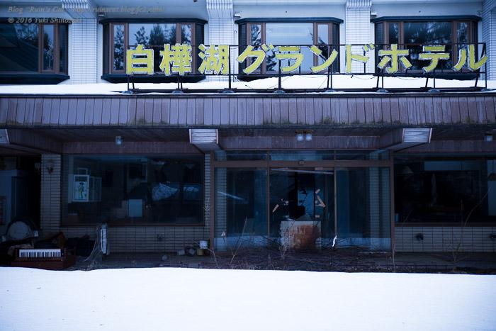 白樺湖グランドホテル_エントランス