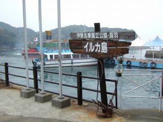2008_0416鳥羽、伊勢0001.jpg