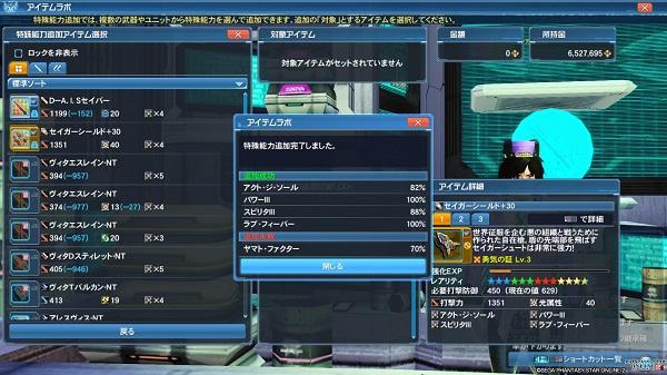 ファンタシースターオンライン2_20160526183739