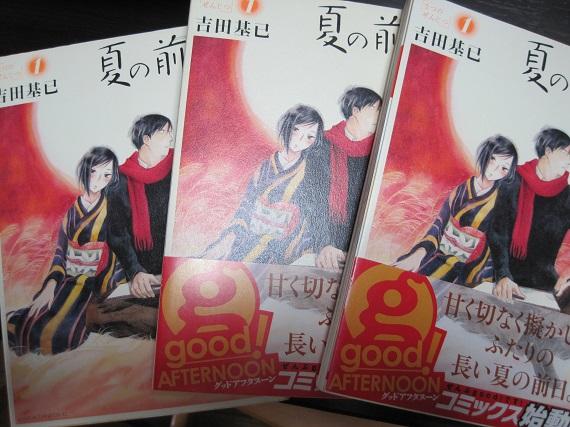 夏の前日1巻が3冊