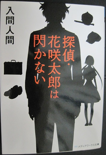 初版花咲太郎