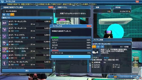 ファンタシースターオンライン2_20160803004413