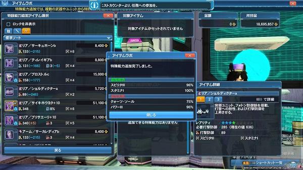 ファンタシースターオンライン2_20160803010258