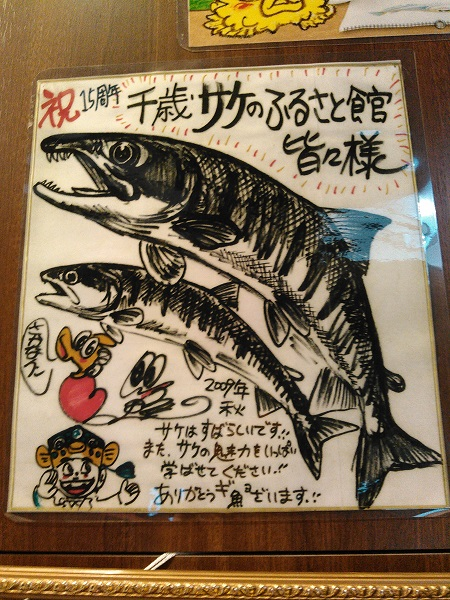 千歳サケのふるさと水族館3
