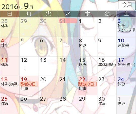 リューニャーの9月の予定