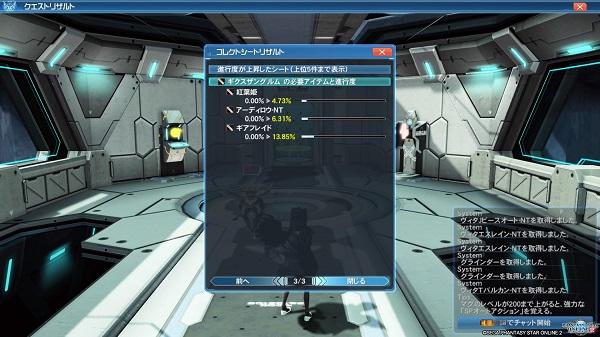 ファンタシースターオンライン2_20161022170136