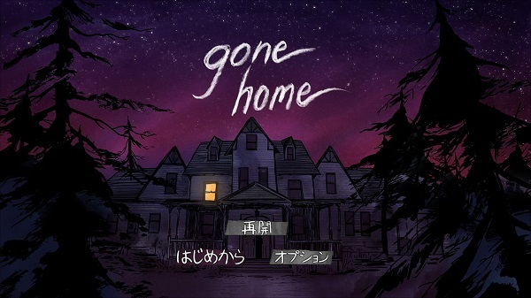 Gone Home_ Console Edition_20161107232449