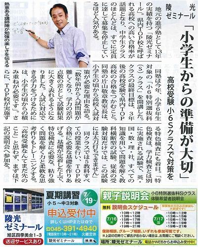 s-タウンニュース(6月)