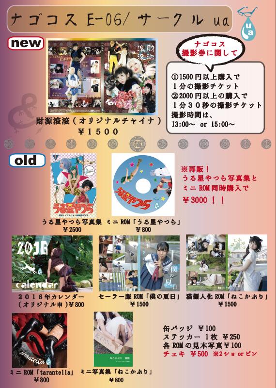 2016nagoya.jpg