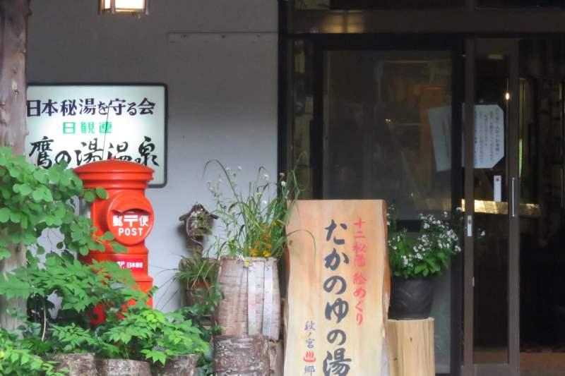 20160627_takanoyu2.jpg