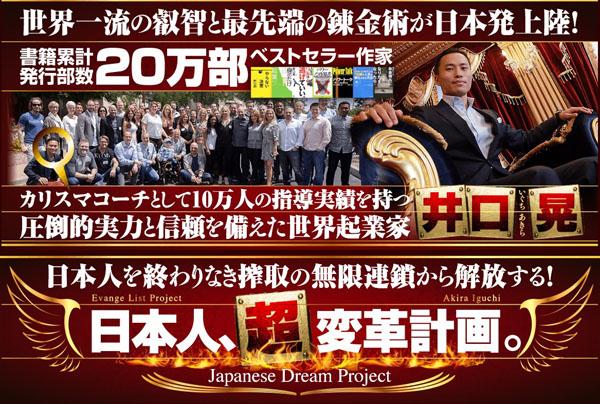 井口晃1000億円超日本人変革ジャパニーズドリームプロジェクト画像
