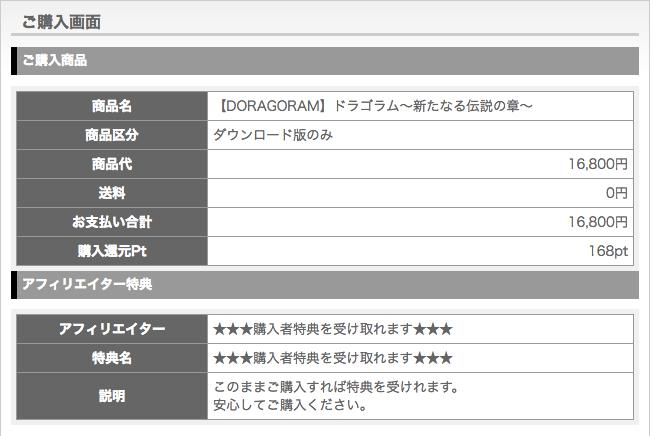 ドラゴラム購入者画面画像1