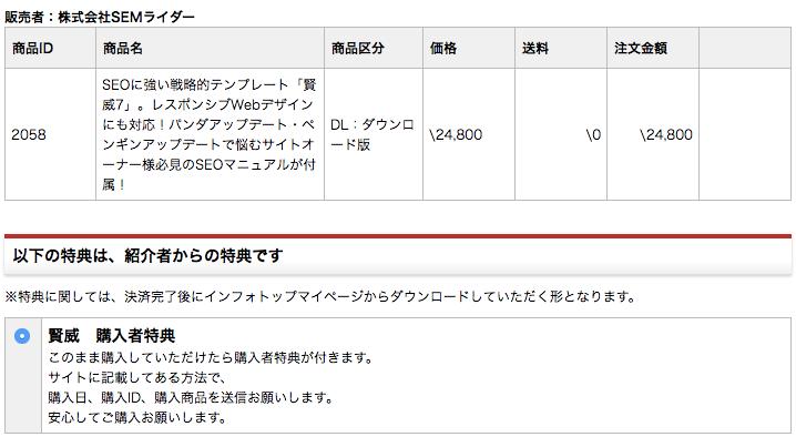 賢威7購入者画面