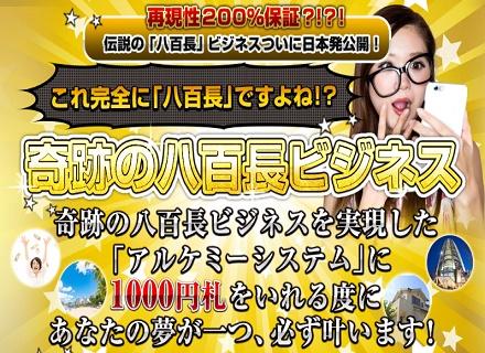 横田裕行の奇跡の八百長ビジネス 画像1