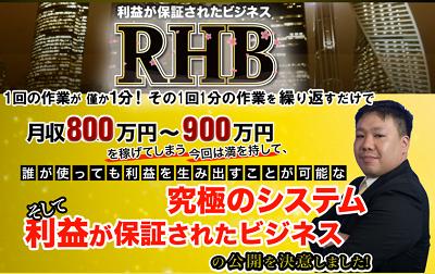RHB小松春樹画像1