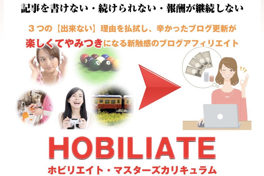 大須賀英明とアイラのホビリエイトトップ画像1