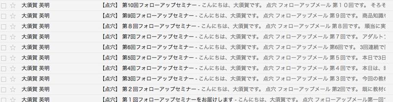大須賀英明フォローアップメール画像1