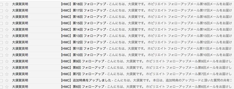 大須賀英明ホビリエイトフォローアップメール画像2