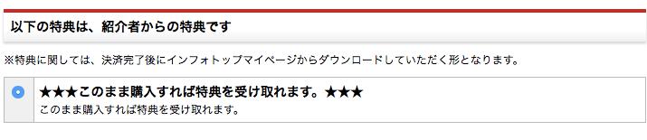 ホビリエイト・マスターズカリキュラム大須賀英明購入者画面